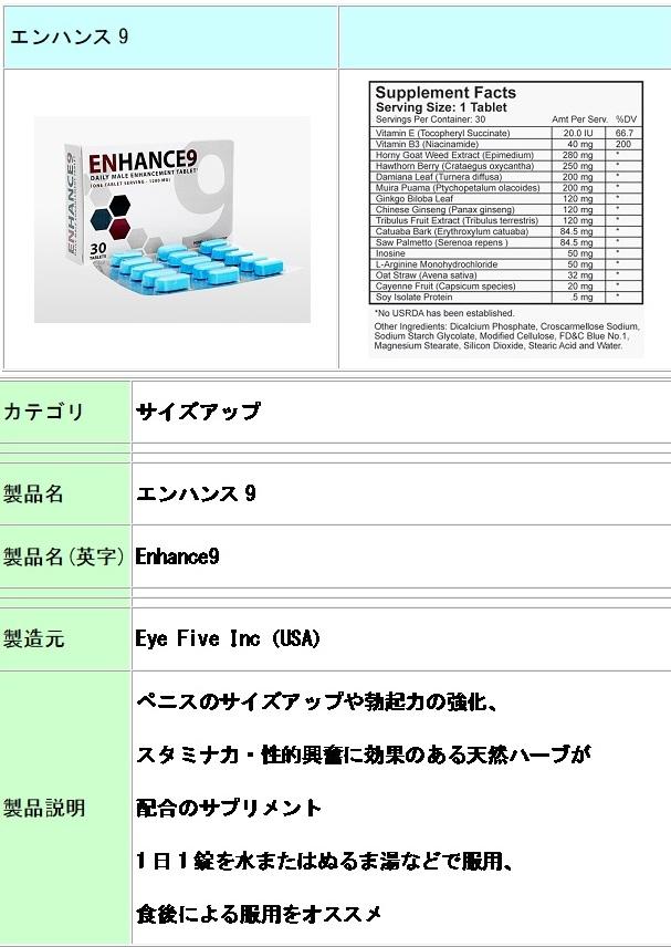 Enhance9-tate.jpg