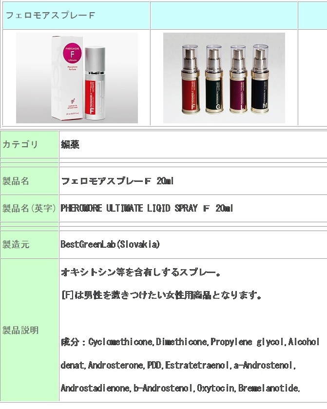 PheromoreUltimateLiqidSpray[F]-tate.jpg