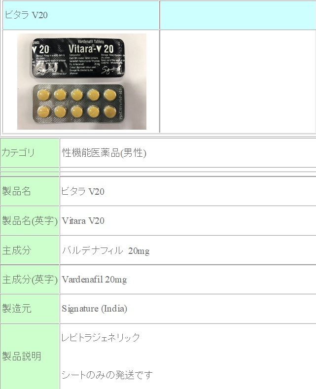 VitaraV20-tate.jpg